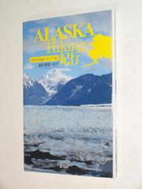 Alaskahiking9591